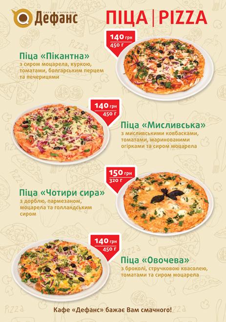 Пицца: «Пикантная» - 90 грн., «Охотничья» - 90 грн., «Четыре сыра» - 100 грн., «Овощная» - 90 грн.