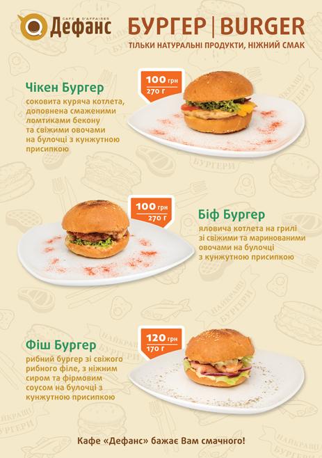 Бургеры: «Чикен Бургер» - 72 грн., «Биф Бургер» - 72 грн., «Фиш Бургер» - 90 грн.