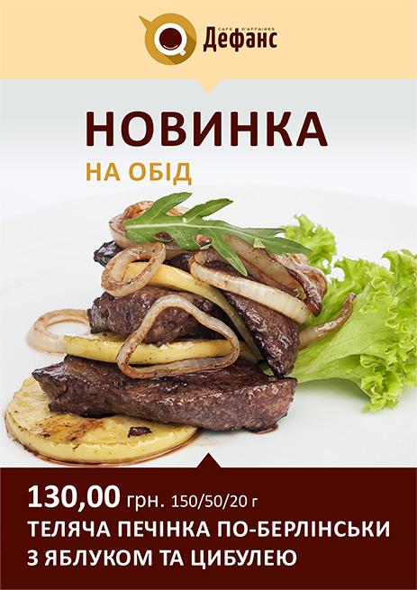 Вкусное блюдо на обед: телячья печень по-берлински с яблоком и луком - 86 грн.