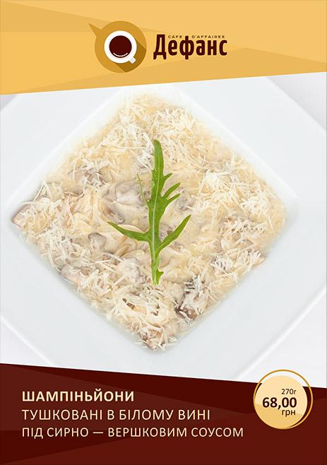 Шампиньоны тушеные в белом вине под сырно-сливочным соусом - 68 грн.